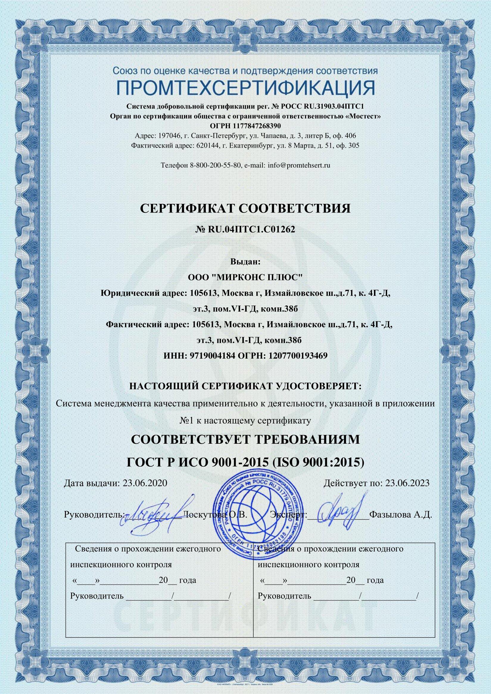 ГОСТ Р ИСО 9001-2015_0001