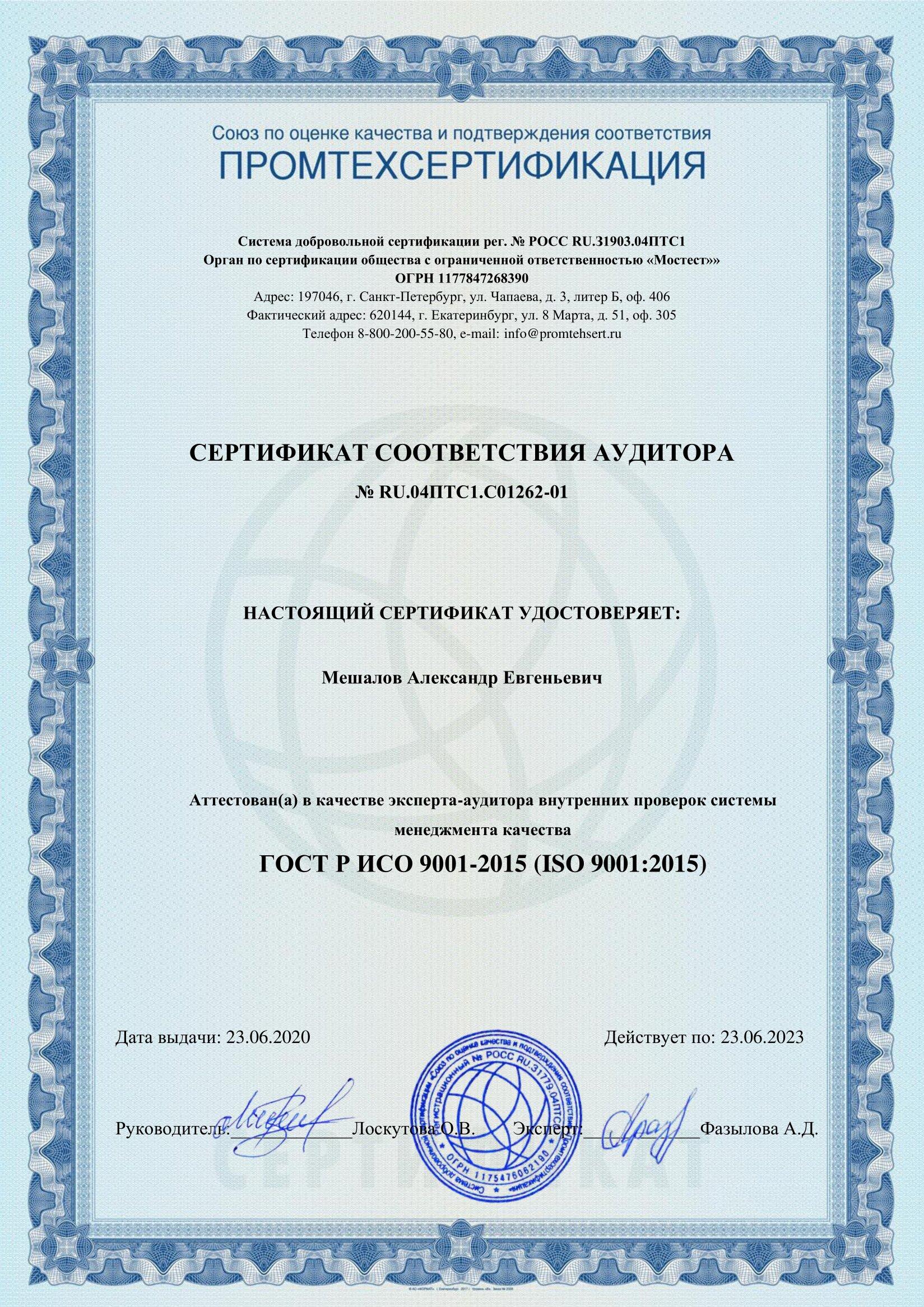 ГОСТ Р ИСО 9001-2015_0002
