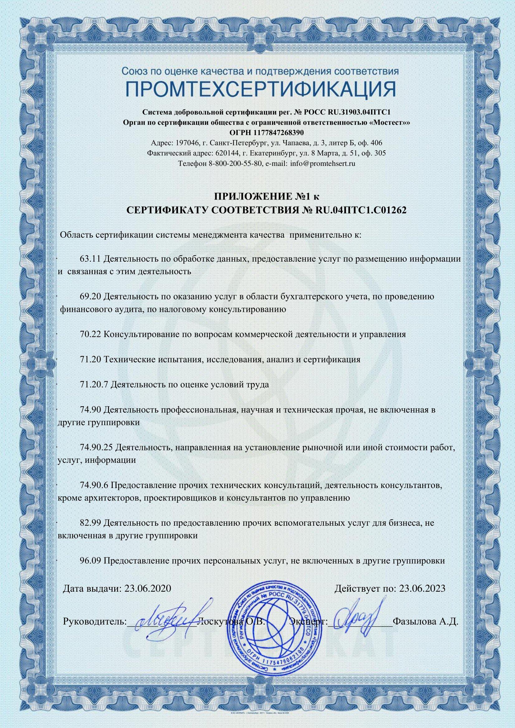 Приложение к сертификату1 СМК